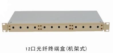 12口光纤终端盒(机架式)