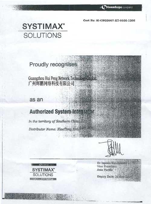 美国康普授权证书