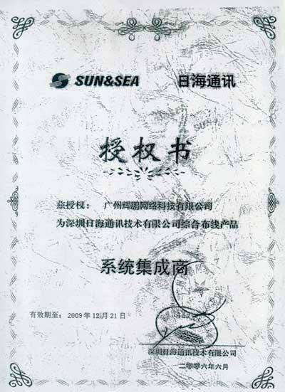 日海通讯授权证书