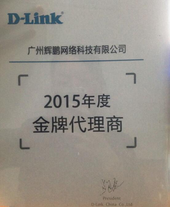 DLINK授权辉鹏综合布线产品华南区一级代理