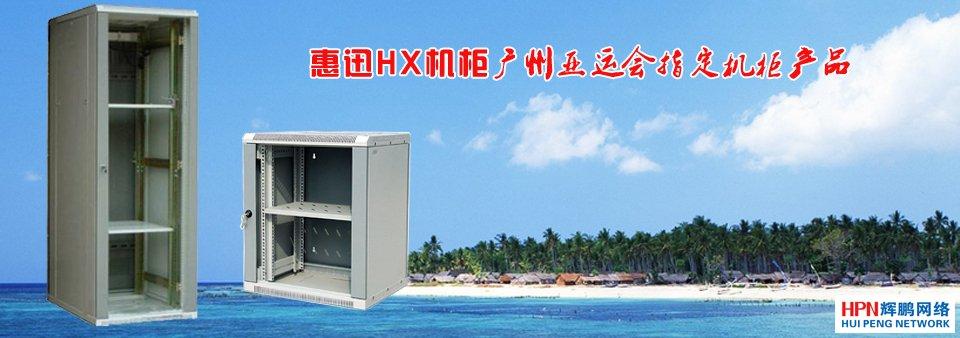 亚洲城地址_惠迅HX机柜,广州亚运指定亚洲城!