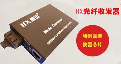 HX-8110SA-20-F_防雷光纤收发器_单模双纤防雷型收发器