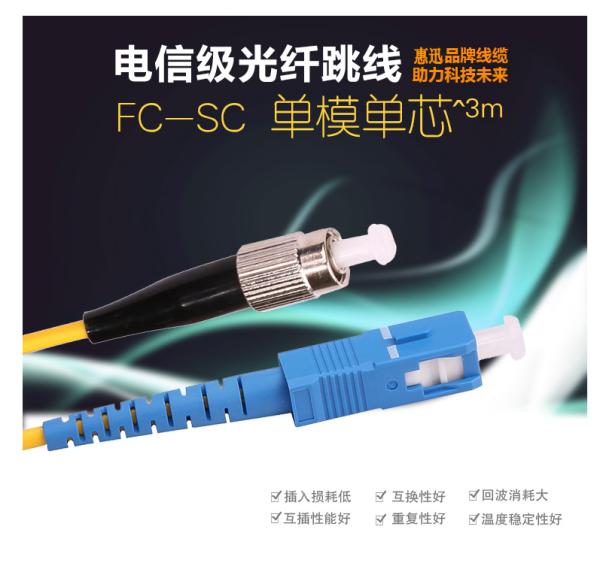 惠迅FC-SC单模双芯亚洲城跳线
