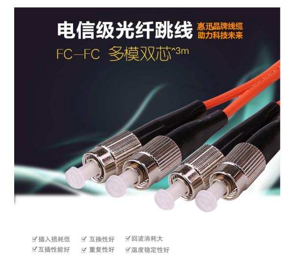 惠迅FC-FC多模双芯3米跳线
