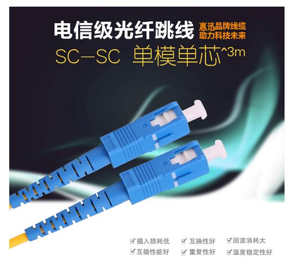 惠迅SC-SC单模双芯亚洲城跳线