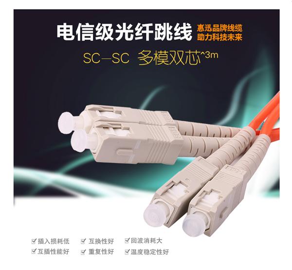 惠迅SC-SC多模双芯3米亚洲城跳线