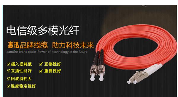 惠迅ST-LC多模双芯3米跳线_多模光纤跳线