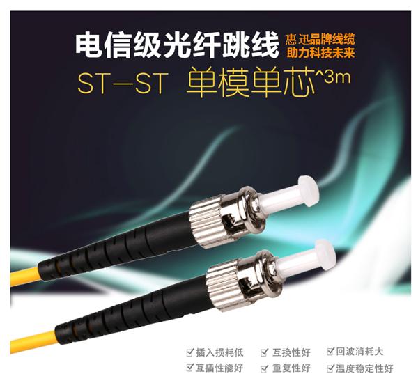 惠迅ST-ST单模双芯光纤跳线_单模光纤跳线