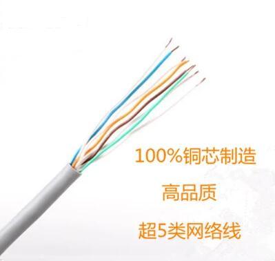 超五类双绞线_电脑网线_监控网络双绞线