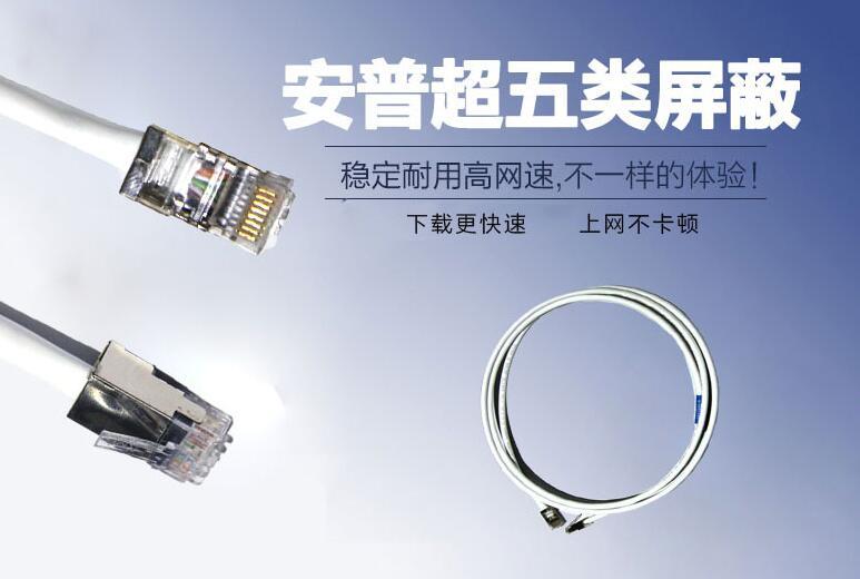 AMP屏蔽超5类跳线_超五类纯铜网线