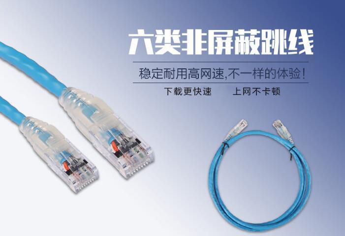 安普六类非屏蔽跳线_6类非屏蔽网线